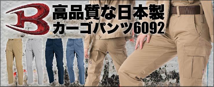 バートル(BURTLE)作業服の売れ筋シリーズスライダー 長袖シャツ6103
