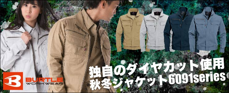 バートル(BURTLE)作業服の売れ筋シリーズスライダー 女性専用サイズもラインナップ6081シリーズ