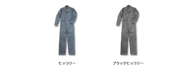 【SK STYLE】 【年中つなぎ服】 SKプロダクト ヒッコリーつなぎ GE-105 カラバリ