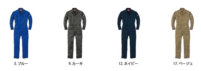 【SKプロ】 【年中つなぎ】 オーバーオール GE-912  カラバリ