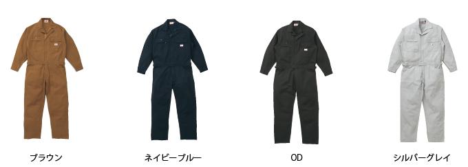 【ディッキーズ】【年中つなぎ】 オーバーオール 702 カラバリ
