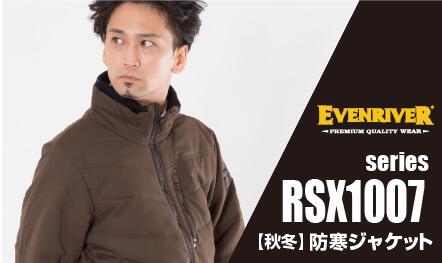 防寒ジャケットRSX1007