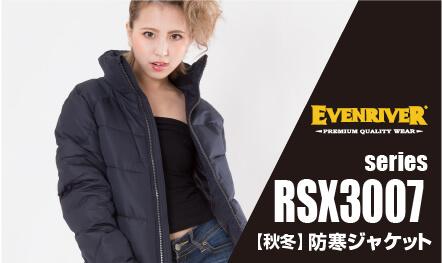 防寒ジャケットRSX3007