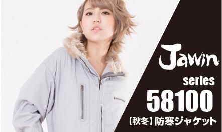 防寒ジャケット58100