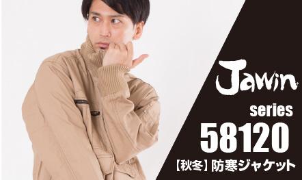 防寒ジャケット58120