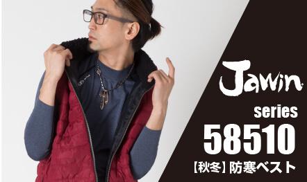 防寒ベスト58510
