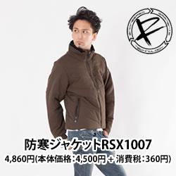 防寒ジャケットPSX1007