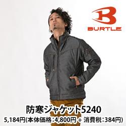 防寒ジャケット5240
