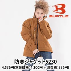 防寒ジャケット5230