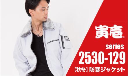 防寒ジャケット2530-129