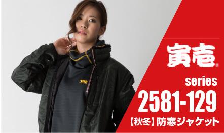 防寒ジャケット2581-129