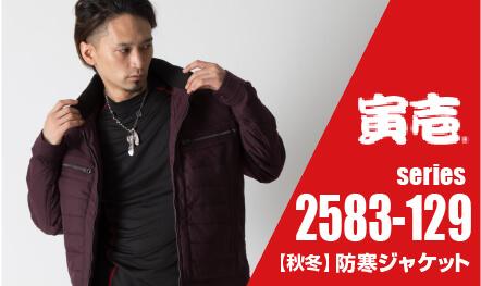 防寒ジャケット2583-129