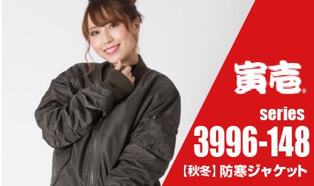 防寒ジャケット3996-148