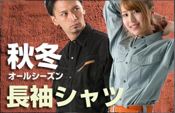 秋冬長袖シャツ