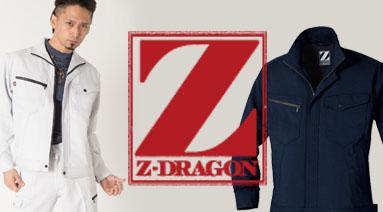 Z-DRAGON(ジードラゴン)