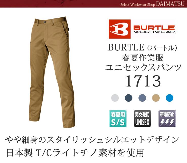【春夏作業服】バートルユニセックスパンツ1713