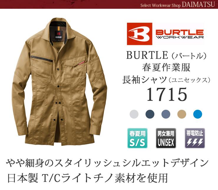 【春夏作業服】バートル長袖シャツ(ユニセックス)1715