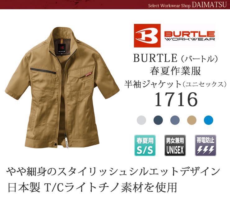 【春夏作業服】バートル半袖ジャケット(ユニセックス)1716