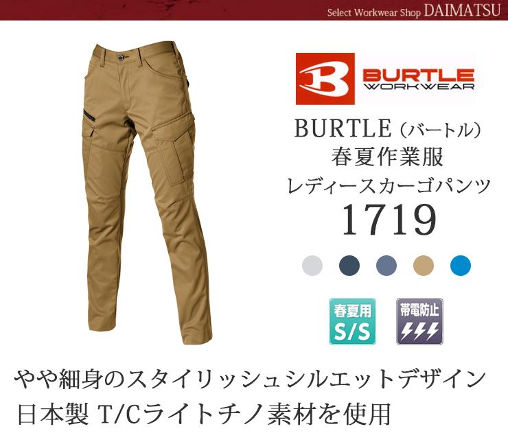 【春夏作業服】バートルレディースカーゴパンツ1719