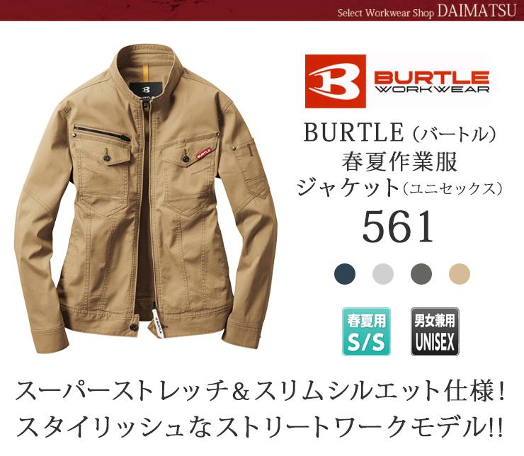 【春夏作業服】バートルジャケット(ユニセックス)561