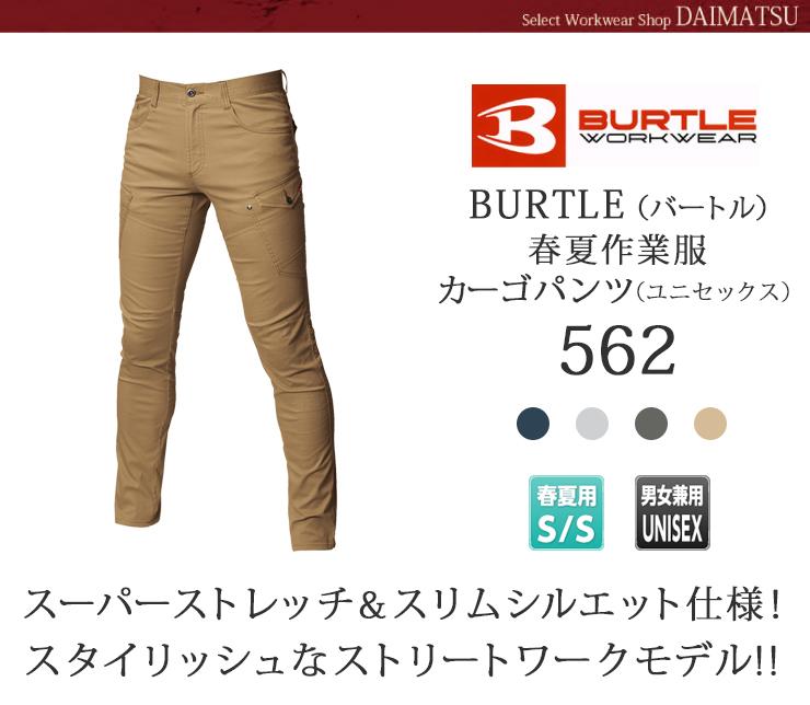 【春夏作業服】バートルカーゴパンツ(ユニセックス)562