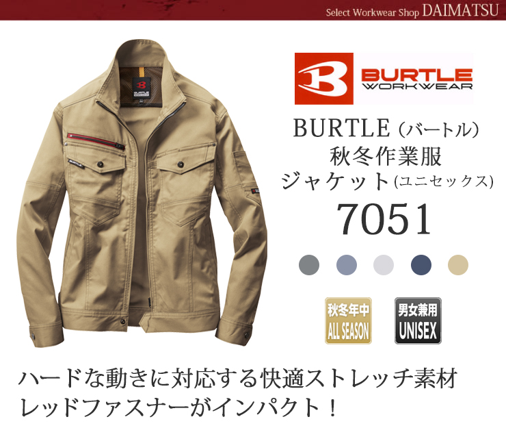 【秋冬年中作業服】ジャケット(ユニセックス)7051