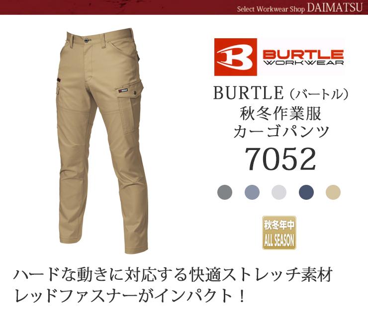 【秋冬年中作業服】カーゴパンツ7052