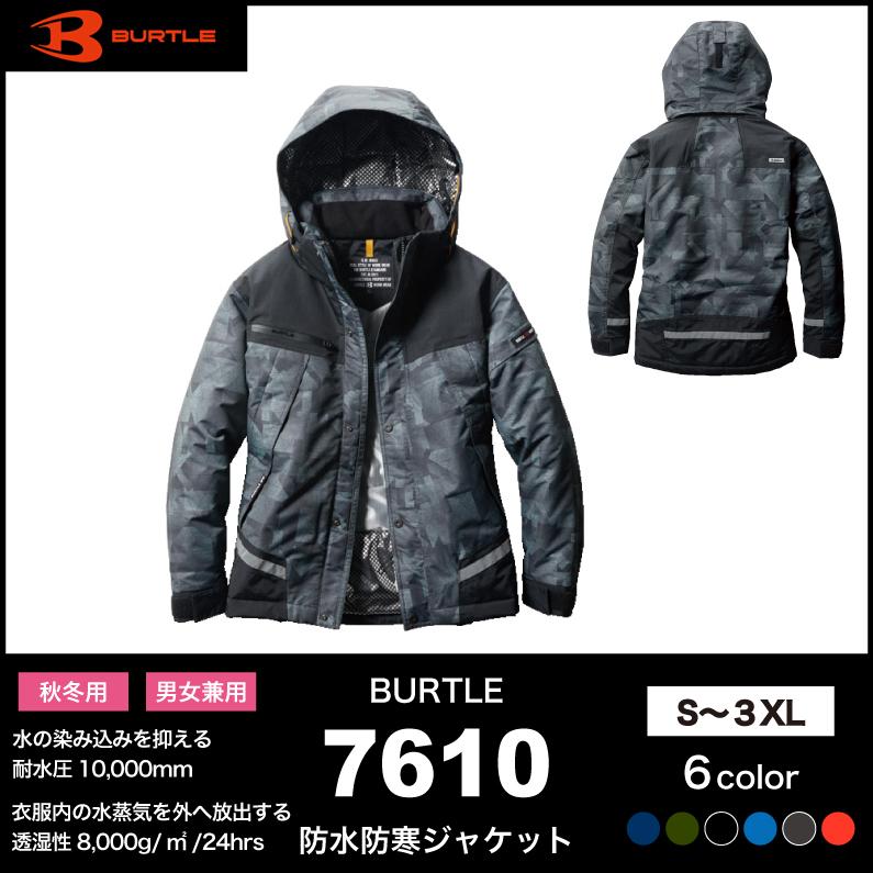 【秋冬年中作業服】防水防寒ジャケット7610