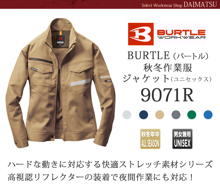 【秋冬年中作業服】ジャケット(ユニセックス)9071r