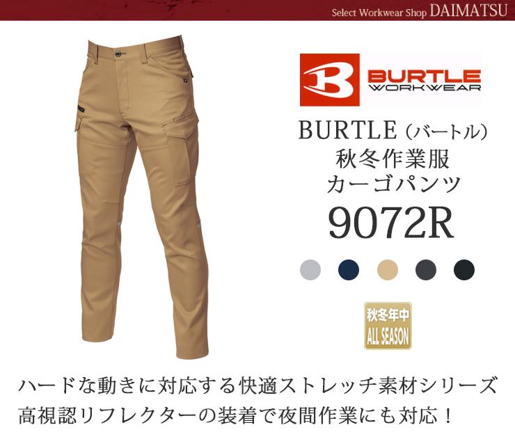 【秋冬年中作業服】カーゴパンツ9072r