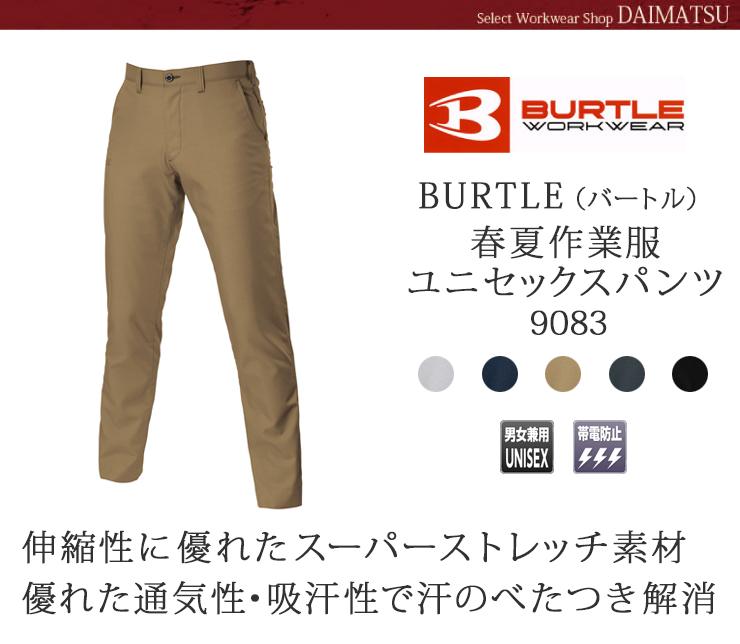 【春夏作業服】バートルユニセックスパンツ9083