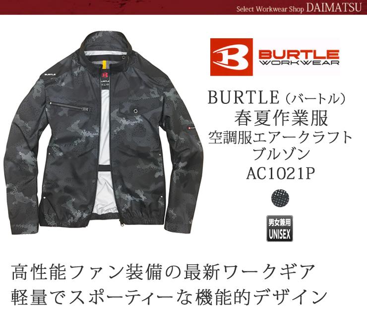 【春夏作業服】バートル空調服エアークラフトブルゾンAC1021P