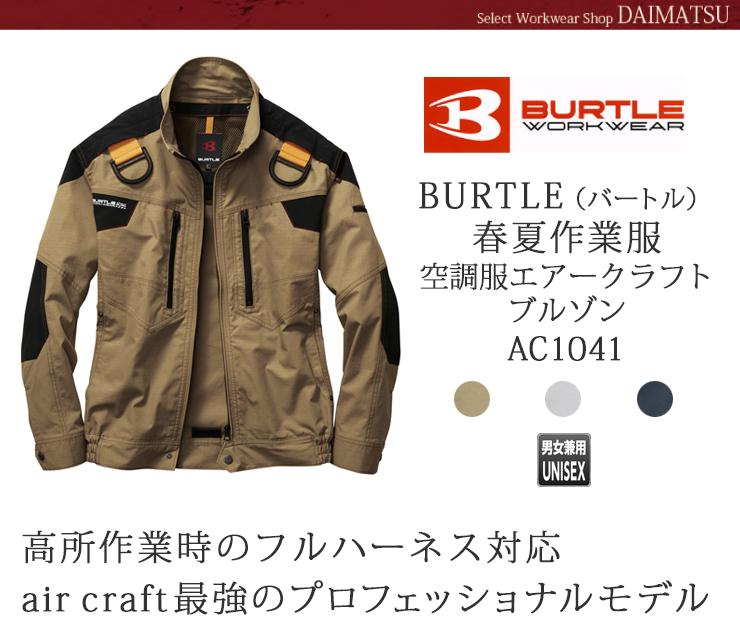 【春夏作業服】バートル空調服エアークラフトブルゾンAC1041
