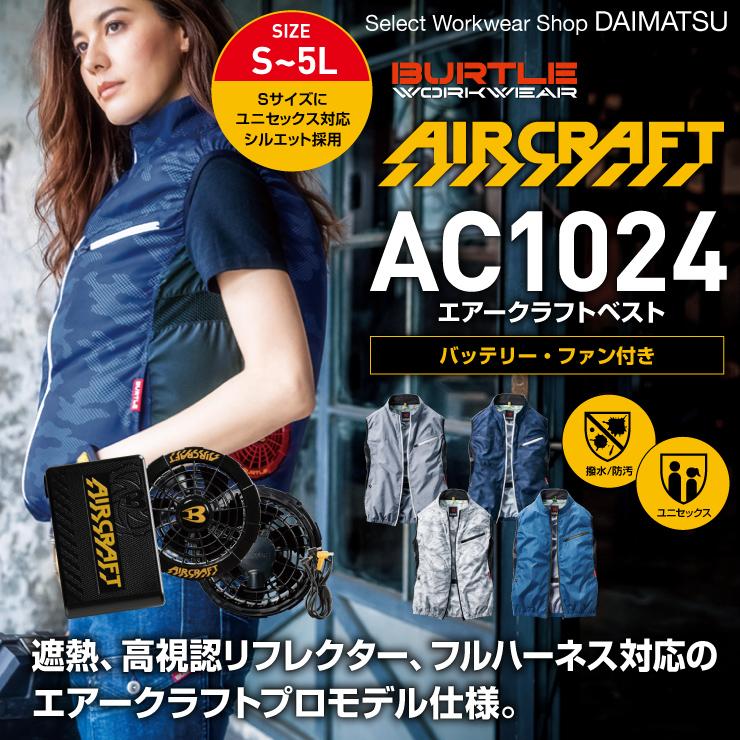 【春夏作業服】バートルエアークラフトベスト(ユニセックス)ac1024