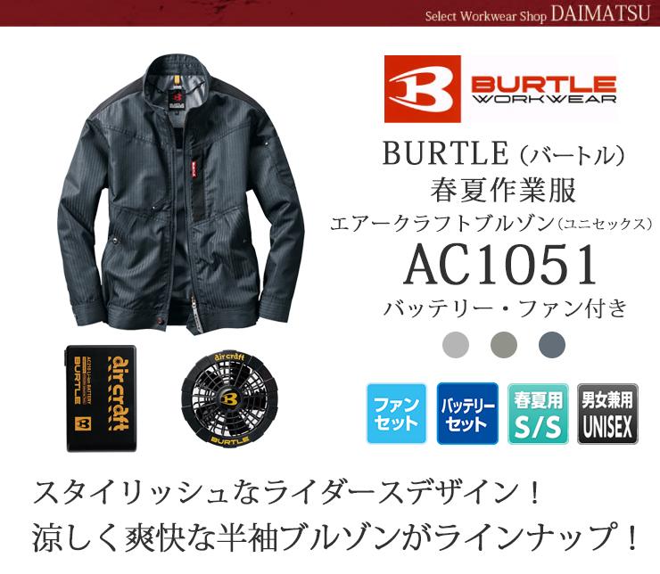 【春夏作業服】バートルエアークラフトブルゾン(ユニセックス)ac1051