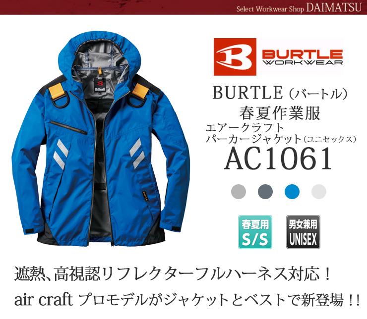 【春夏作業服】バートルエアークラフトパーカージャケット(ユニセックス)ac1061