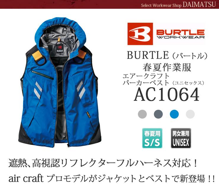 【春夏作業服】バートルエアークラフトパーカーベスト(ユニセックス)ac1064