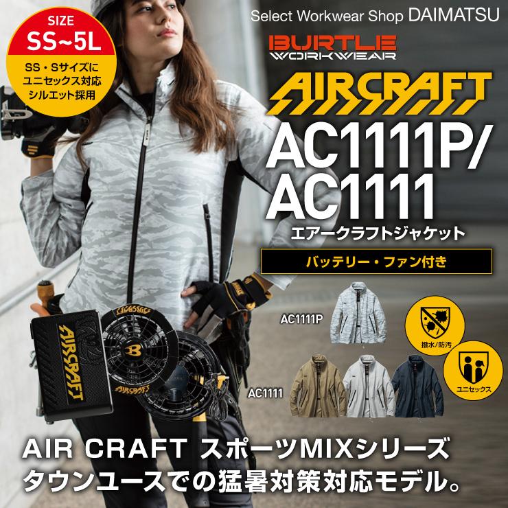 【春夏作業服】バートルエアークラフトジャケット(ユニセックス)ac1111p
