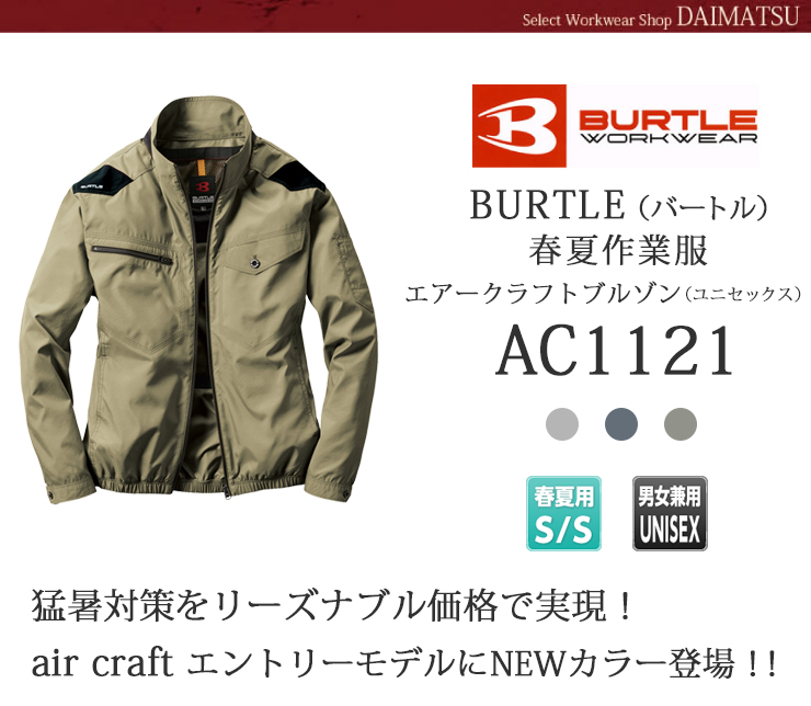 【春夏作業服】バートルエアークラフトブルゾン(ユニセックス)ac1121