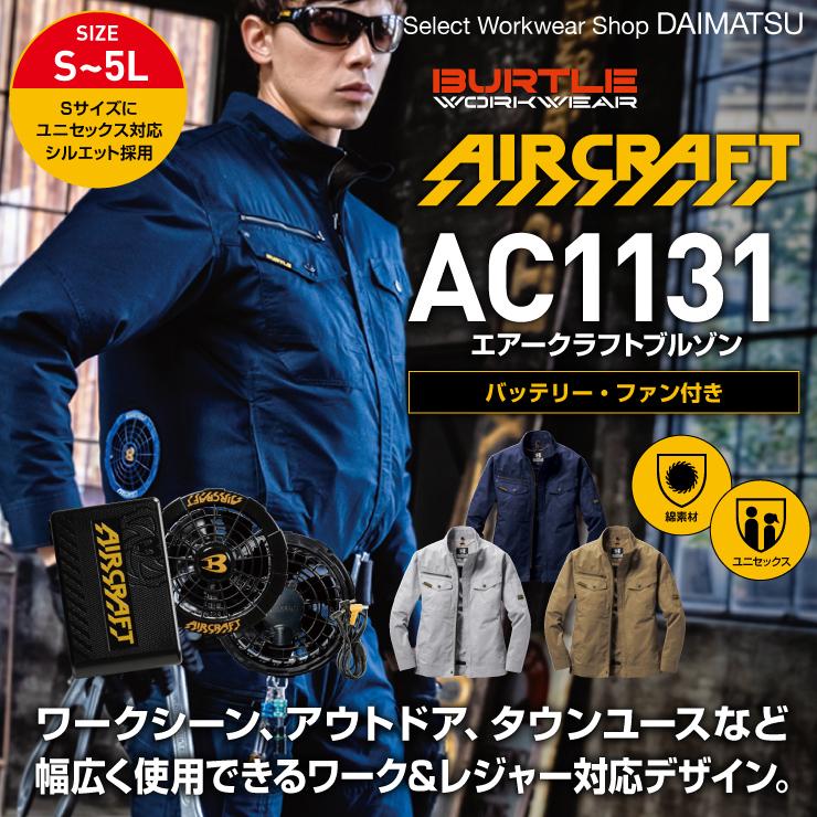 【春夏作業服】バートルエアークラフトブルゾン(ユニセックス)ac1131