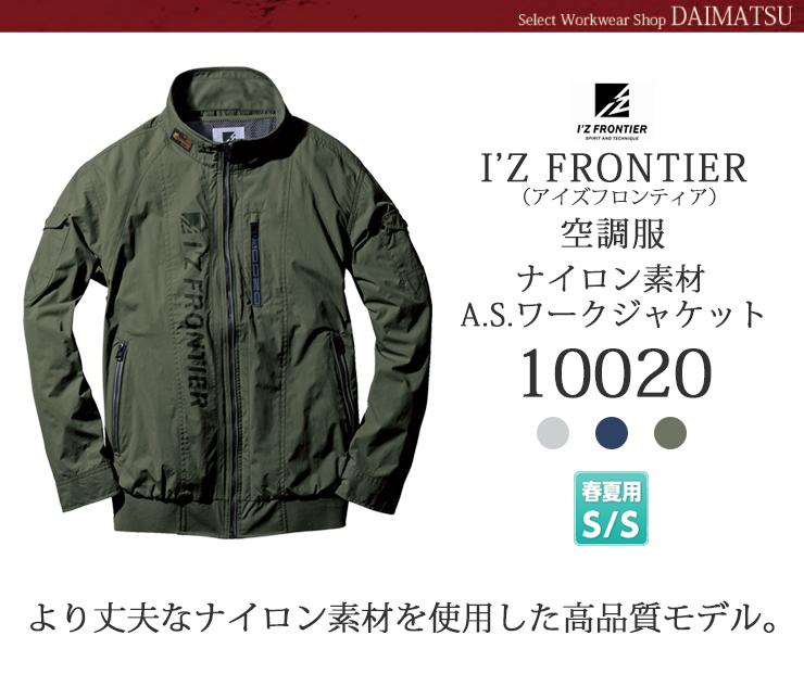 【アイズフロンティア】ナイロン素材A.S.ワークジャケット10020