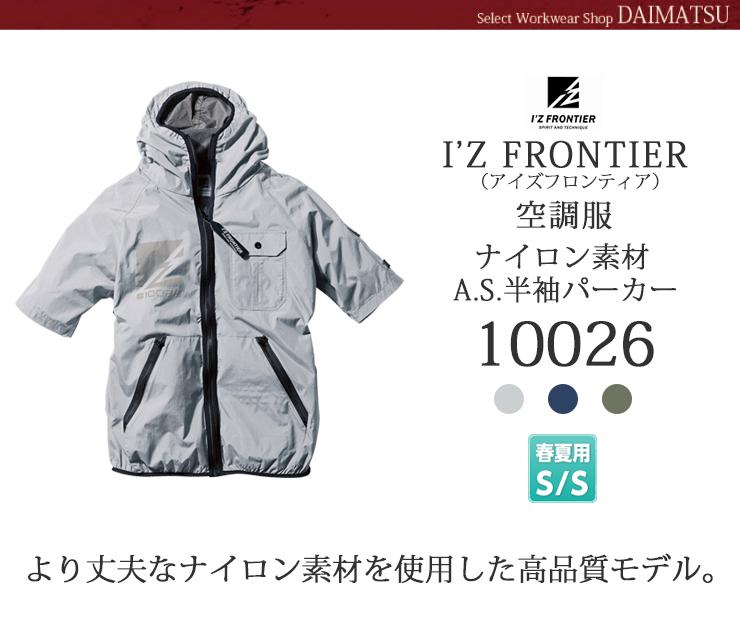 【アイズフロンティア】ナイロン素材A.S.半袖パーカー10026