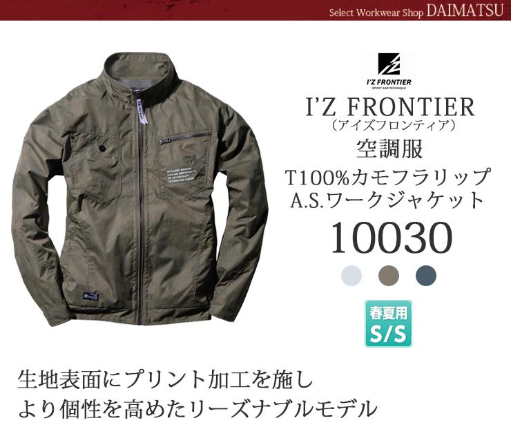 【アイズフロンティア】T100% カモフラリップA.S.ワークジャケット10030