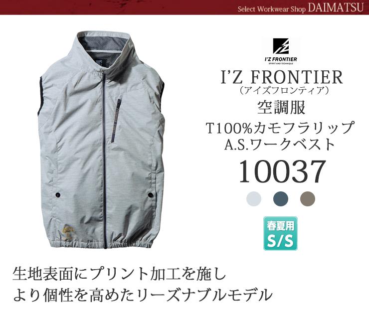 【アイズフロンティア】T100% カモフラリップA.S.ワークベスト10037