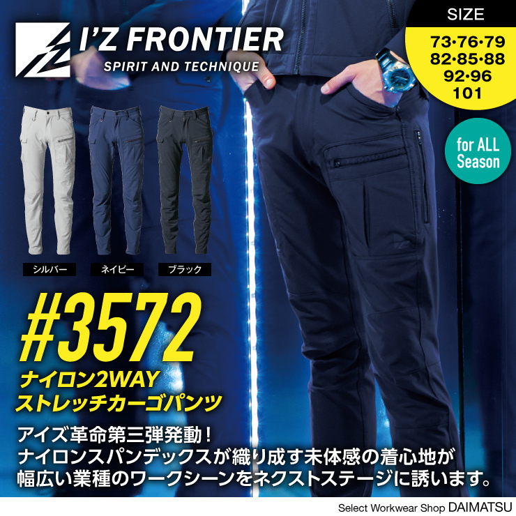 【I'Z FRONTIER】(アイズフロンティア)ナイロン2WAYストレッチカーゴパンツ 3572