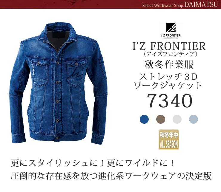 【アイズフロンティア】【作業服】【ストレッチ3D】ワークジャケット 7340