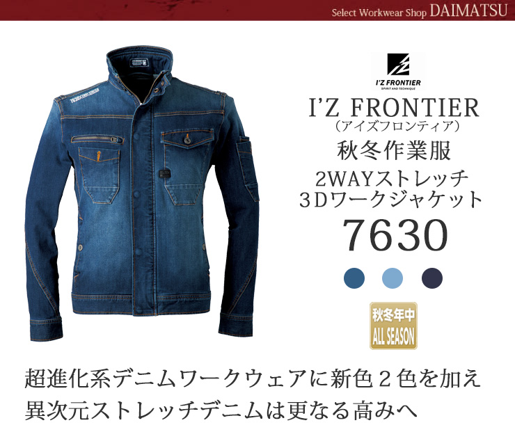 【I'Z FRONTIER】(アイズフロンティア)ワークジャケット 7630