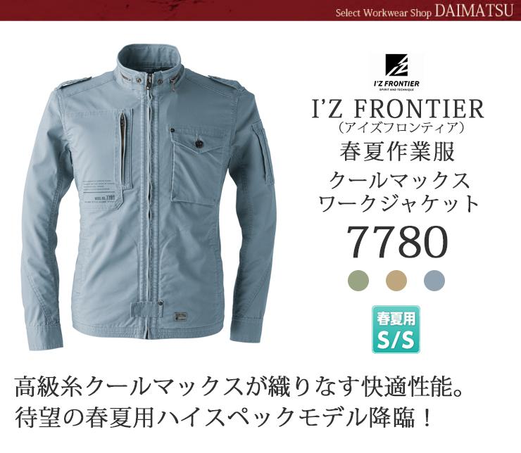 【アイズフロンティア】クールマックスワークジャケット7780