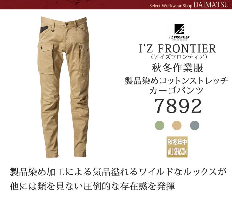 【I'Z FRONTIER】(アイズフロンティア)コットンストレッチワークジャケット 7892