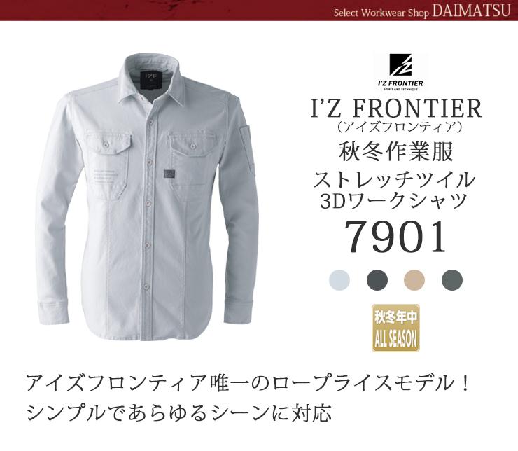 【アイズフロンティア】【作業着】【秋冬年中】ストレッチツイル3Dワークシャツ  7901